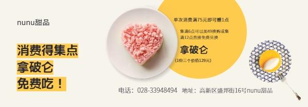美食招牌甜品免费吃