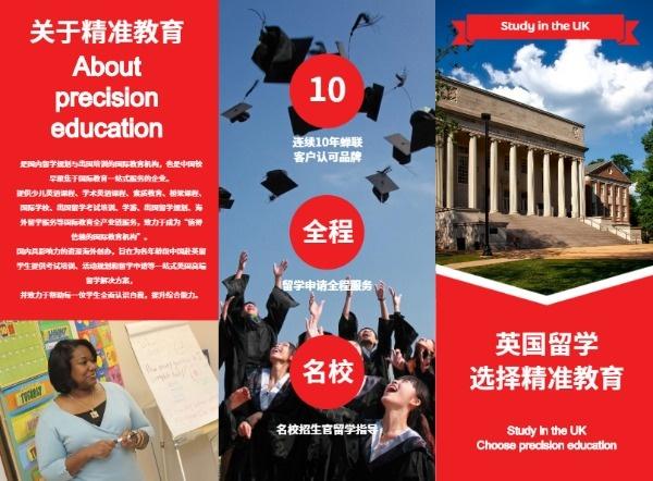 英国留学机构