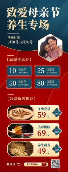母亲节促销传统古典中式长图海报模板