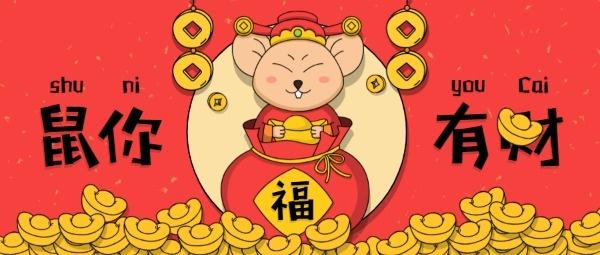 鼠年恭喜发财