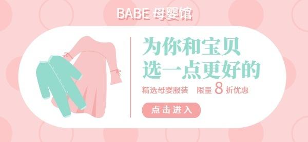 母婴用品促销