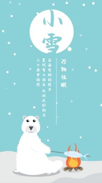 传统节气小雪卡通