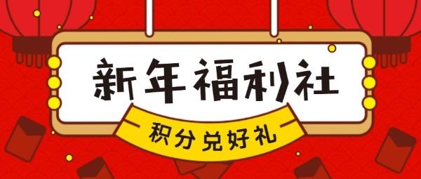 新年福利社春節優惠促銷活動推廣
