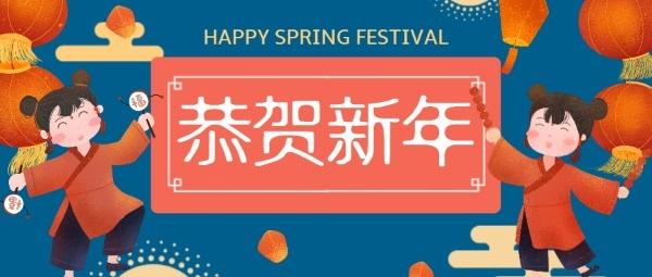 恭贺新年新春快乐元宵节