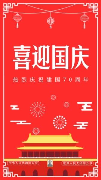 迎国庆庆祝祖国70周年节日