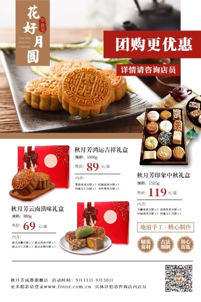 中秋节月饼促销团购