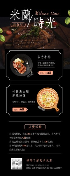 西餐牛排披萨美食餐饮宣传推广图文黑色长图海报模板
