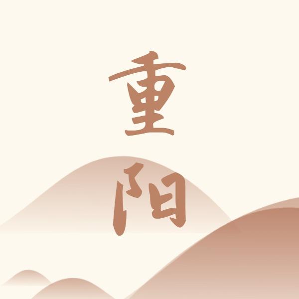 重阳节登高望远