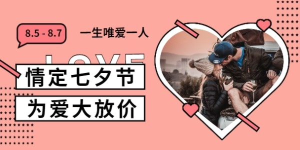 七夕节促销折扣浪漫