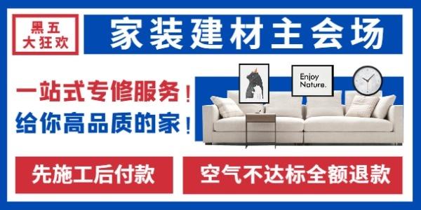 電商促銷黑五家裝建材家具促銷折扣優惠