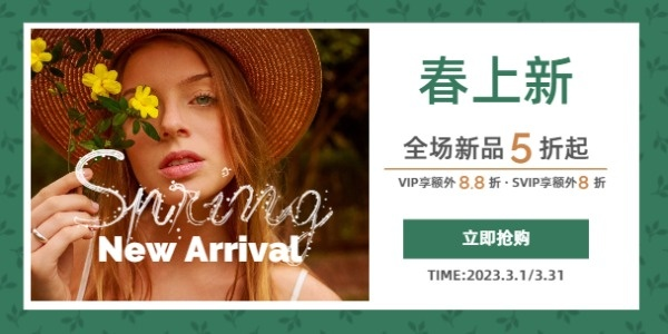 春季春天上新促銷推廣宣傳簡約時尚淘寶banner