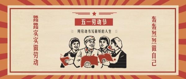 51勞動節復古革命風精神