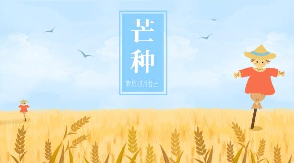 四月廿三24节气芒种麦田