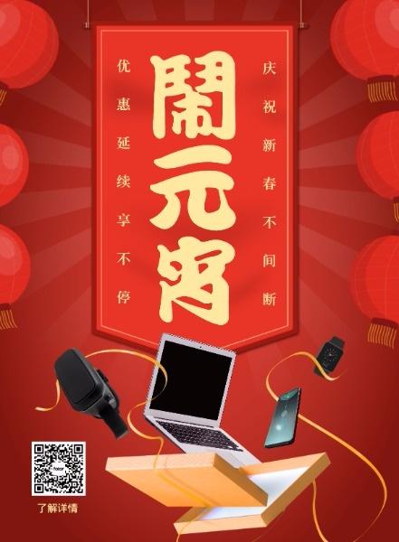 传统节日元宵节红色