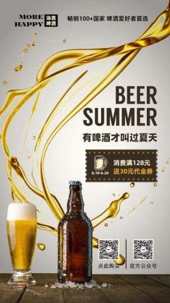 褐色简约夏季啤酒促销活动