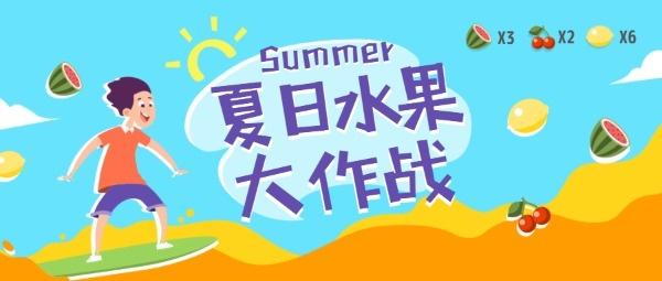 夏日水果大作战