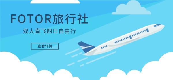 旅行社微博焦点图模板