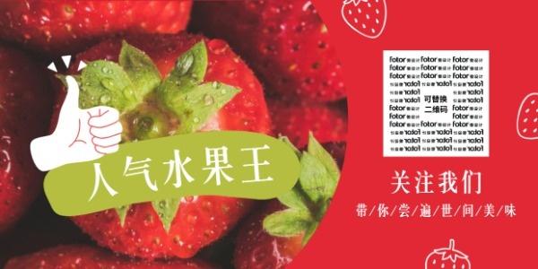 水果草莓實物美食簡約圖文