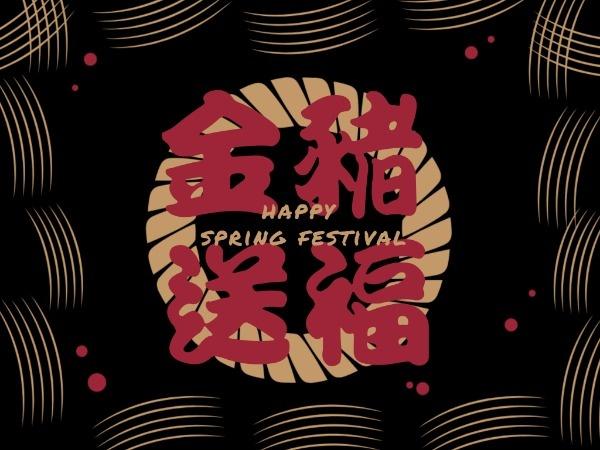 猪年新年快乐