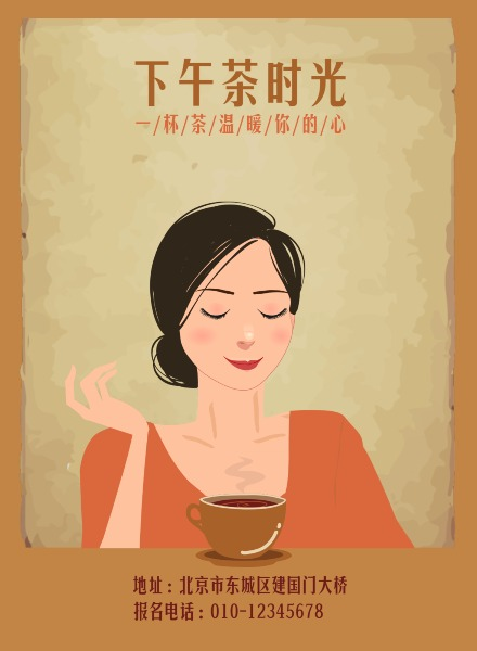 下午茶奶茶