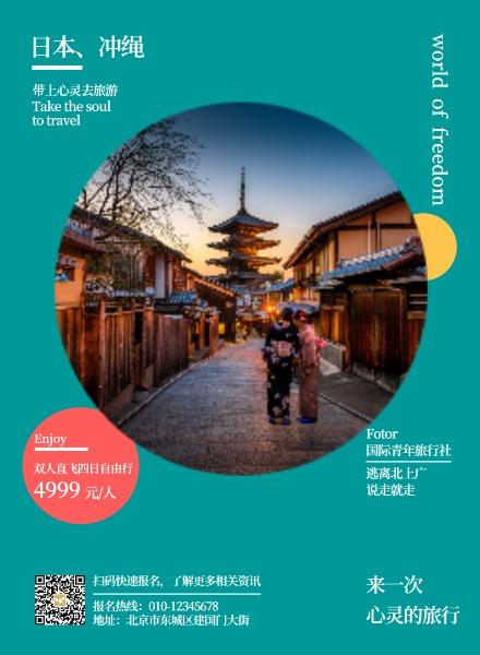 日本冲绳出国旅游