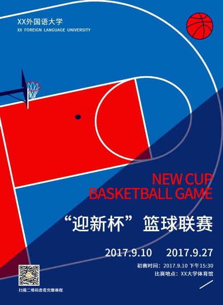 大学校园运动篮球联赛