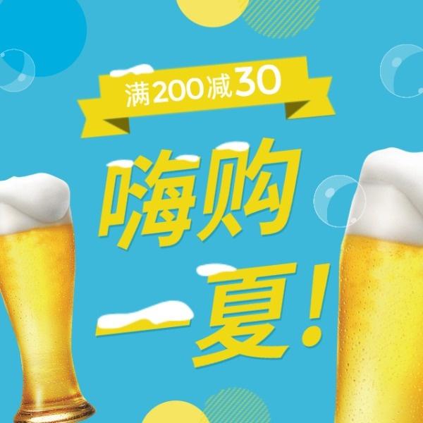 蓝色抠图夏天啤酒促销