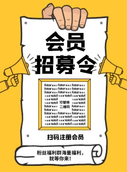 黃色插畫會員招募通知