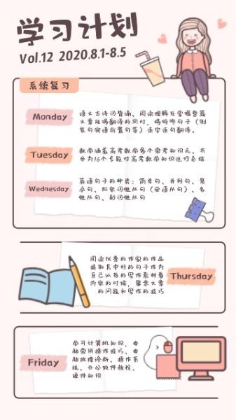 粉色手绘本周学习计划