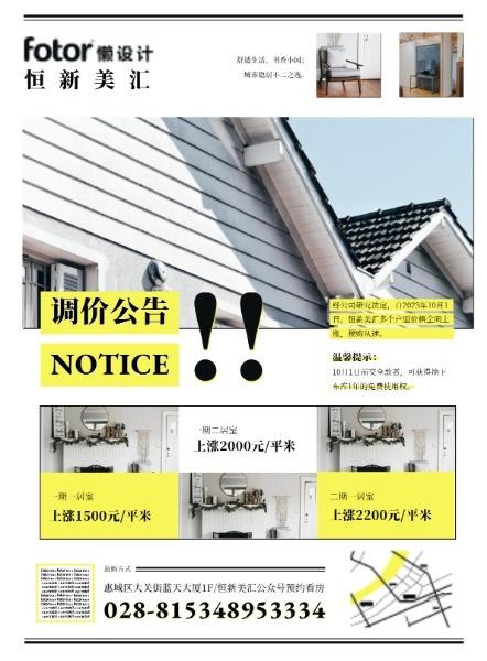 房产房地产调价涨价销售通知