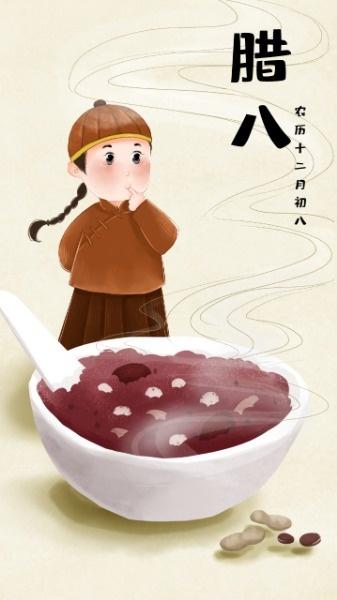 传统节日手绘中国风腊八节