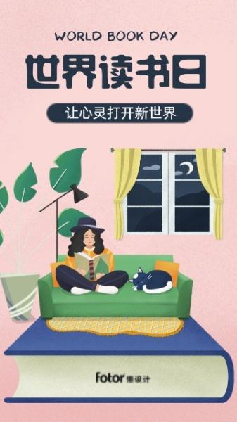 世界读书日宅家看书