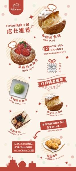 蛋糕面包烘焙糕点美食新品促销宣传
