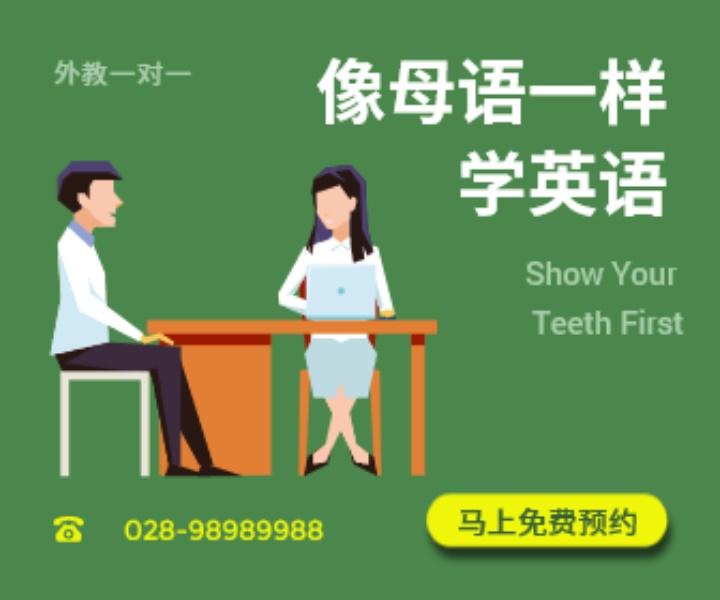 英语教学培训