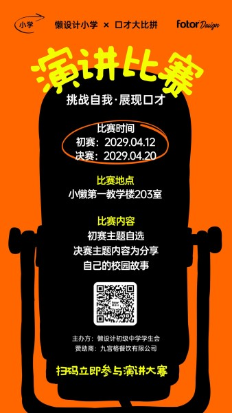 橙色高校演讲比赛活动手机海报模板