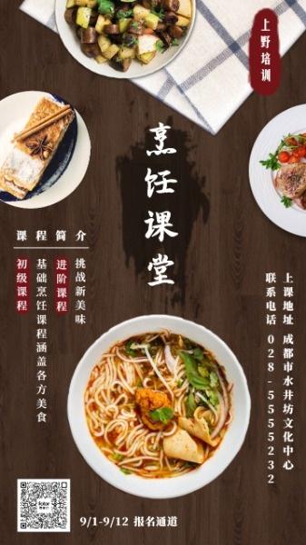 烹饪培训宣传招生