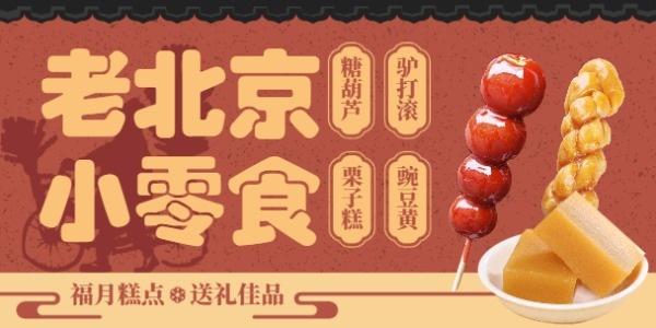 北京傳統小吃淘寶banner