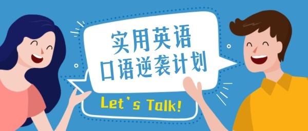 英语口语训练计划课程