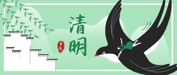 清明传统节日