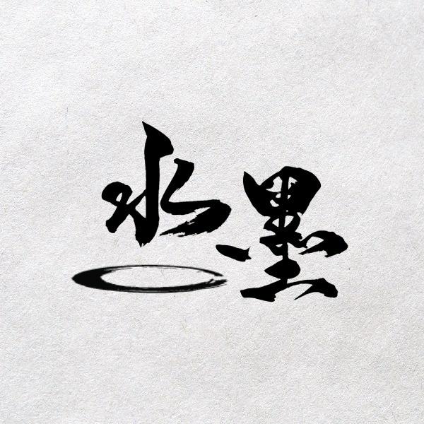 黑色中式古风水墨