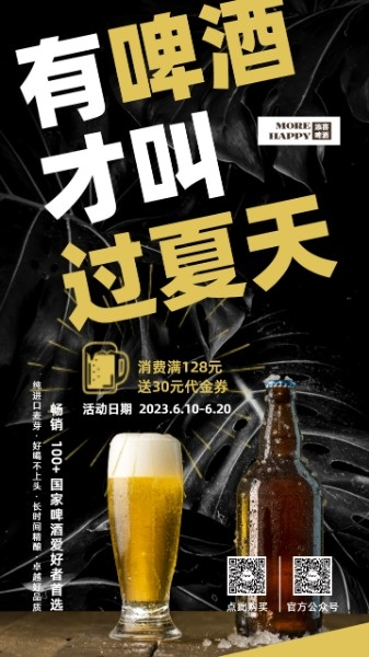 高档啤酒促销黑色