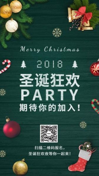 圣诞节狂欢派对