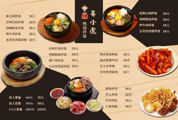 韩国拌饭菜单模板