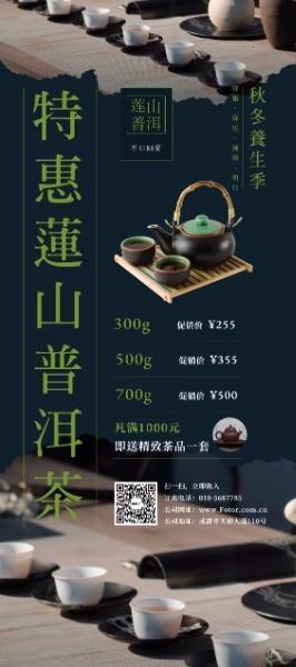 绿色中国风特色莲山普洱茶宣传