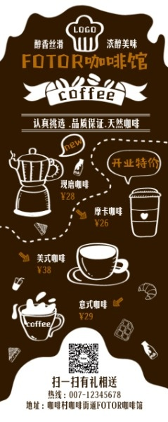 美食咖啡特价陪你