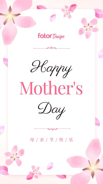 母亲节快乐清新文艺粉色少女风手机海报模板