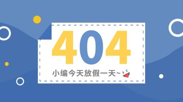 404新媒体故障网络问题