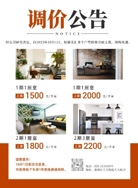 房地产调价通知海报