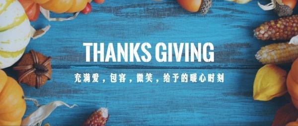 感恩节快乐
