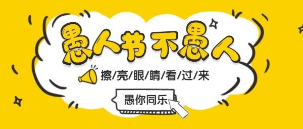黃色創意卡通愚人節banner
